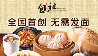 包祖—鲜汁肉包