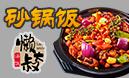 懒大叔砂锅饭加盟