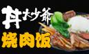 丼大少爷烧肉饭加盟