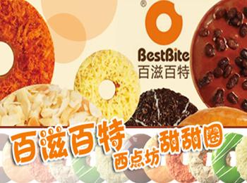 潮州百滋百特甜甜圈_百滋百特甜甜圈加盟-盟招178餐饮加盟网_创业好项目