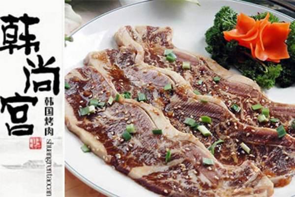韩尚宫烤肉