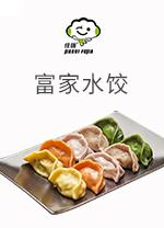 富家水饺加盟