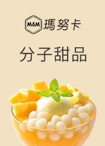 玛努卡甜品加盟
