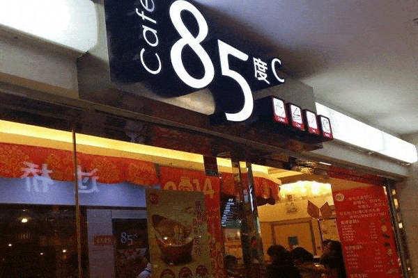 85度c蛋糕店加盟费