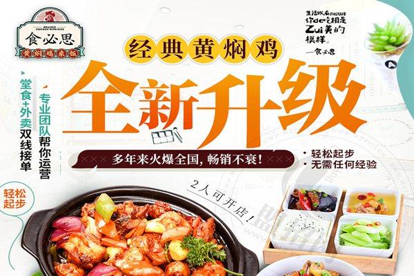 开个食必思黄焖鸡米饭的店铺运营技巧与品牌优势简介
