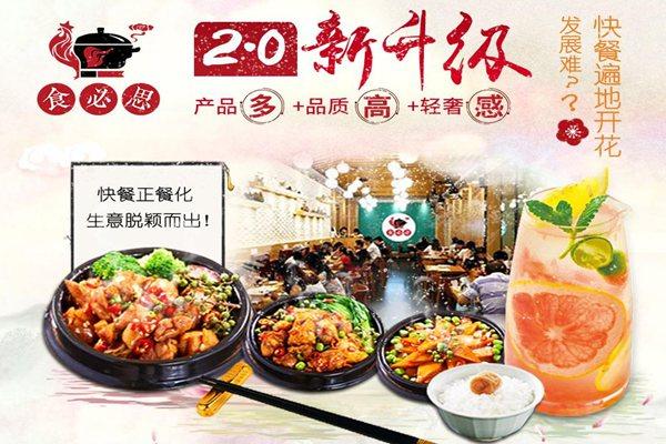 杭州食必思黄焖鸡米饭怎么样?加盟的市场前景如何?