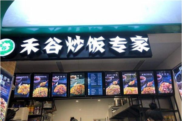 禾谷炒饭加盟费