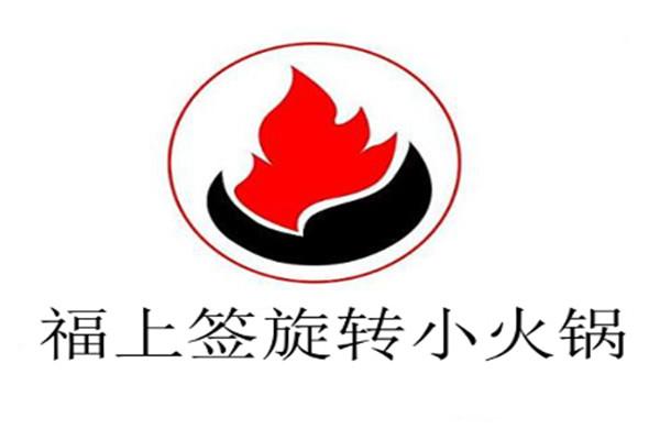福上签旋转小火锅加盟多少钱