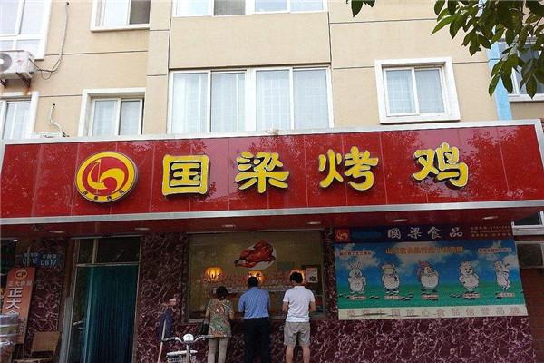 淄博国梁烤鸡能加盟吗