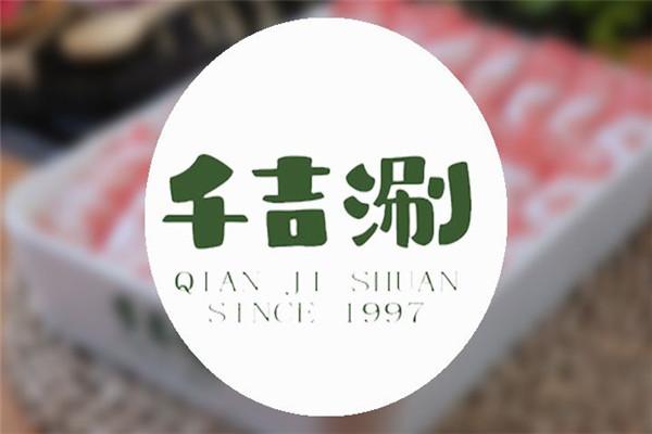 石家庄千吉涮加盟