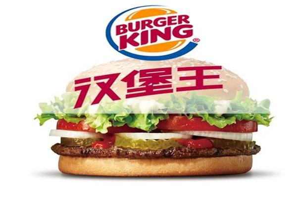 县级加盟汉堡王多少钱?大部分人看完之后惊呆了