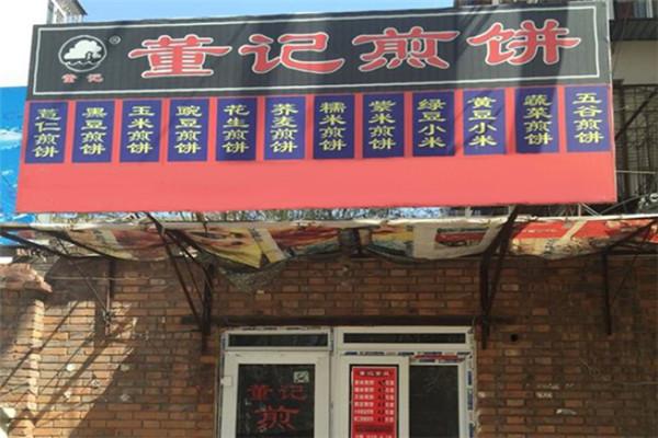 董记煎饼加盟总店地址