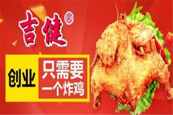 天津吉健炸鸡加盟