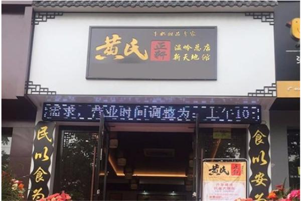 黄氏正轩骗局