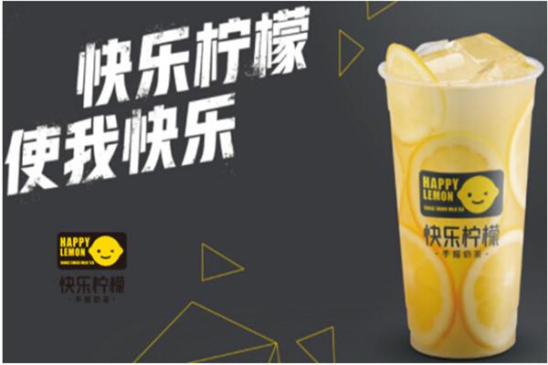 快乐柠檬加盟费明细表