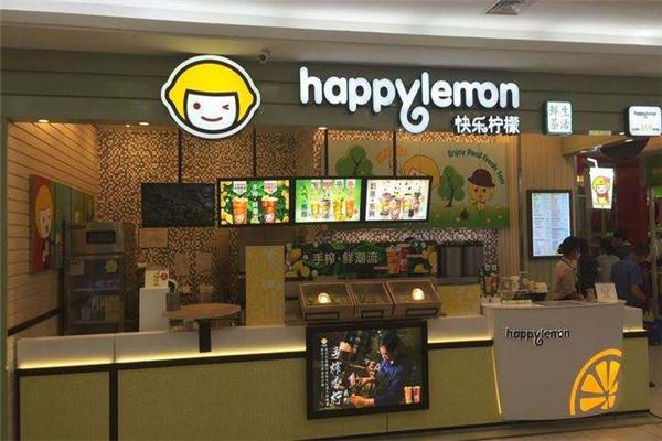 快乐柠檬店地址