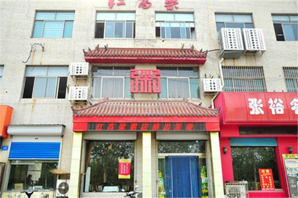 红高粱粥店