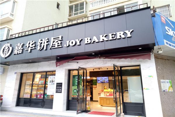 嘉华饼屋属于哪个公司