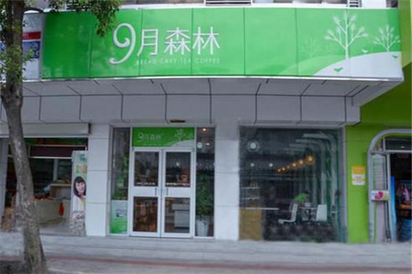 南京有九月森林面包店吗