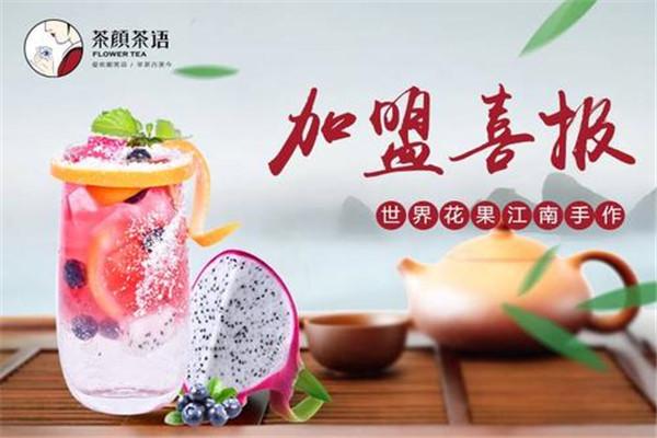 杭州茶颜茶语