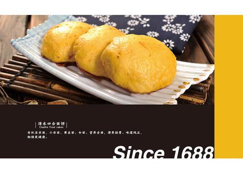 淳禾烧饼总部