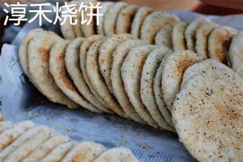 淳禾烧饼加盟多少钱