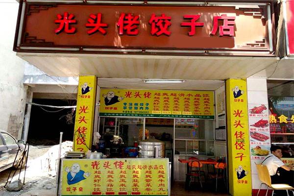 香港光头佬加盟