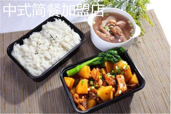 中式简餐加盟店