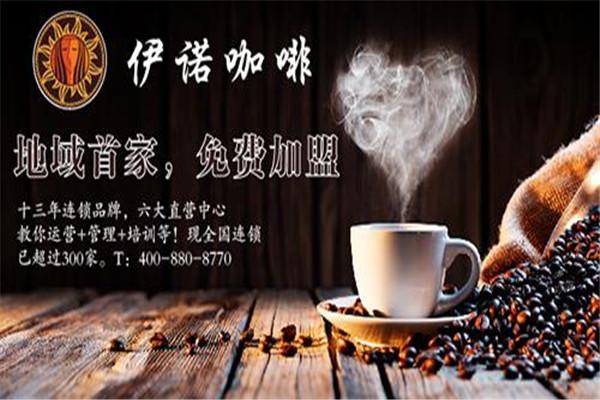 伊诺咖啡加盟多少投资