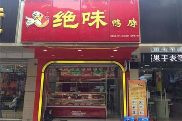 绝味鸭脖总店地址在哪里?为什么这么多人选择加盟绝味鸭脖?