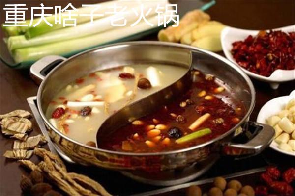 重庆啥子老火锅加盟