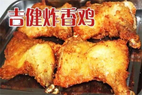 天津吉健炸鸡加盟费多少钱