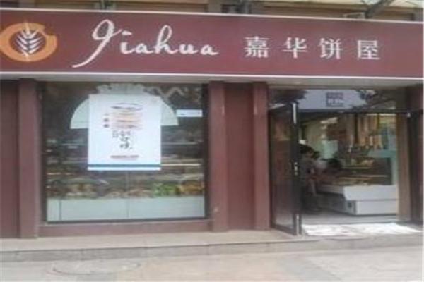永州冷水滩嘉华饼屋在哪