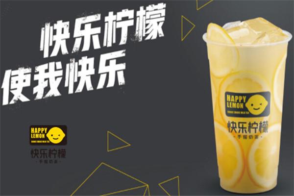 快乐柠檬公司在哪