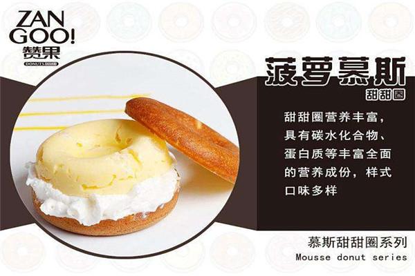 赞果甜甜圈加盟