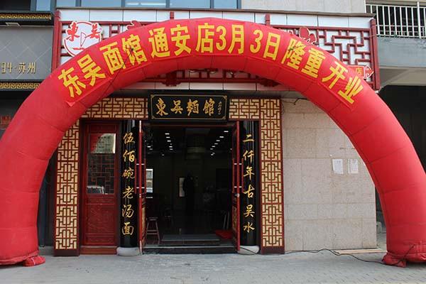 东吴面馆的总部在哪里