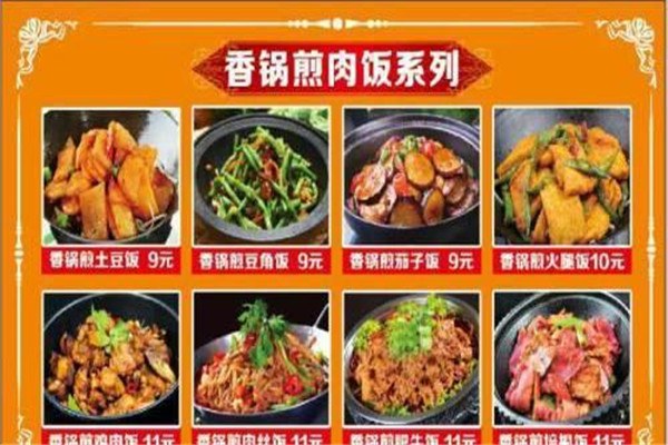 华福香香锅煎肉饭