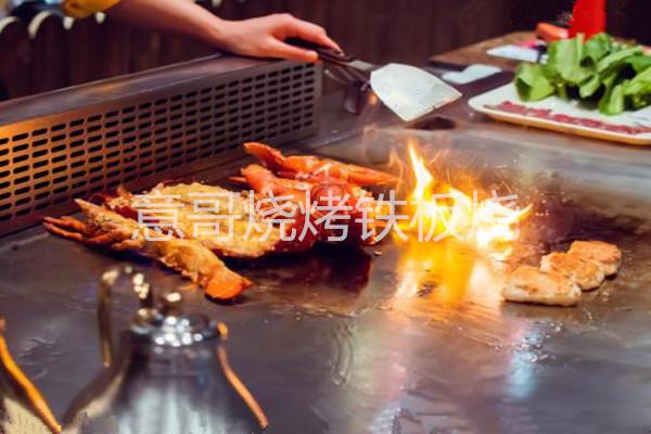 意哥烧烤铁板烧