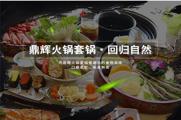鼎辉火锅店
