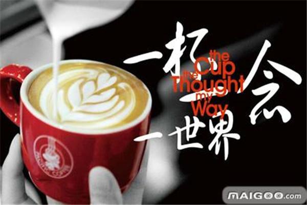太平洋咖啡加盟如何?赚钱吗?这份报告给你清晰介绍