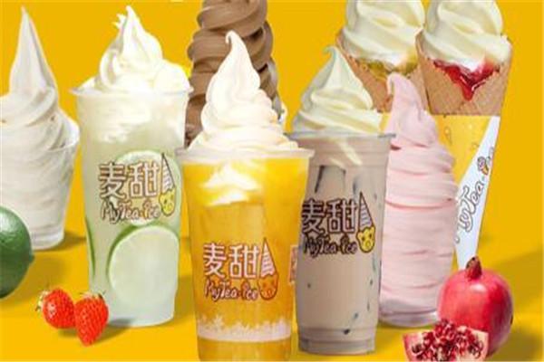 麦甜艾斯冰淇淋茶饮