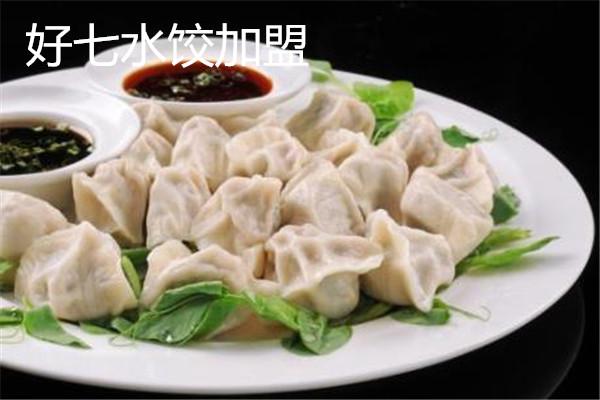 好七水饺加盟