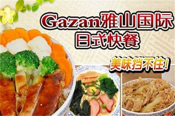 雅山日式快餐