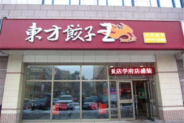 东方饺子王