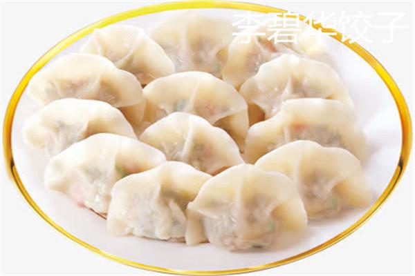 李碧华饺子