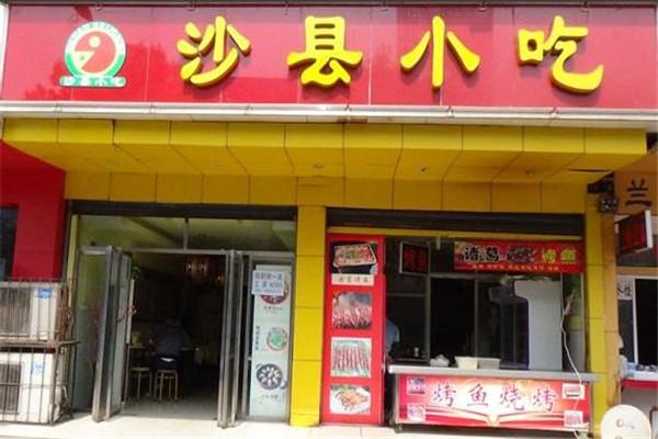 沙县小吃加盟怎么样?开一家沙县小吃店需要注意哪些问题?
