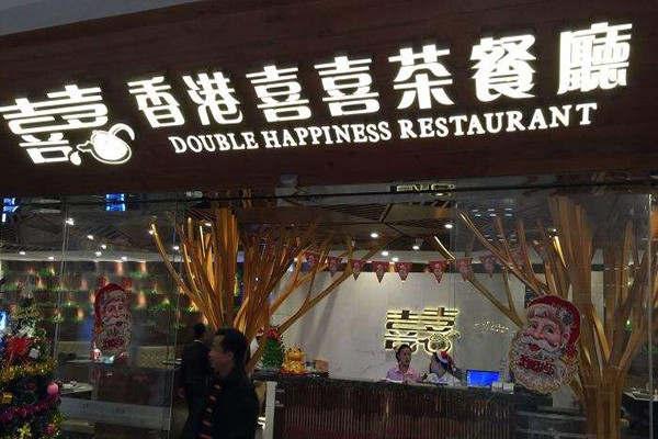 喜喜茶餐厅