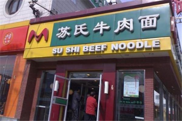 苏氏牛肉面加盟