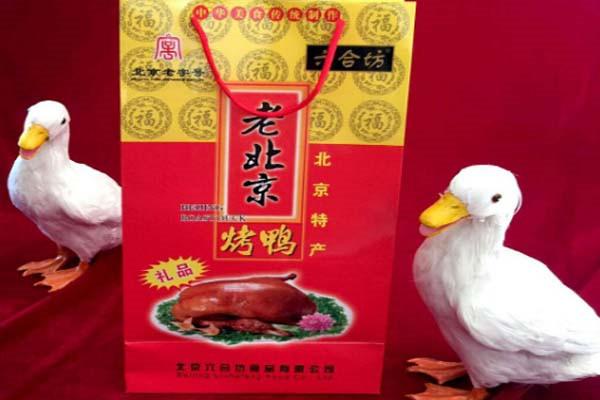 六合坊烤鸭