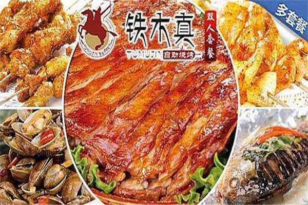 铁木真烤肉
